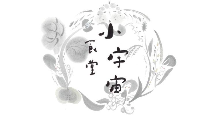 2/22 オープニングマルシェ「小宇宙食堂 開市大吉 」を 開催します
