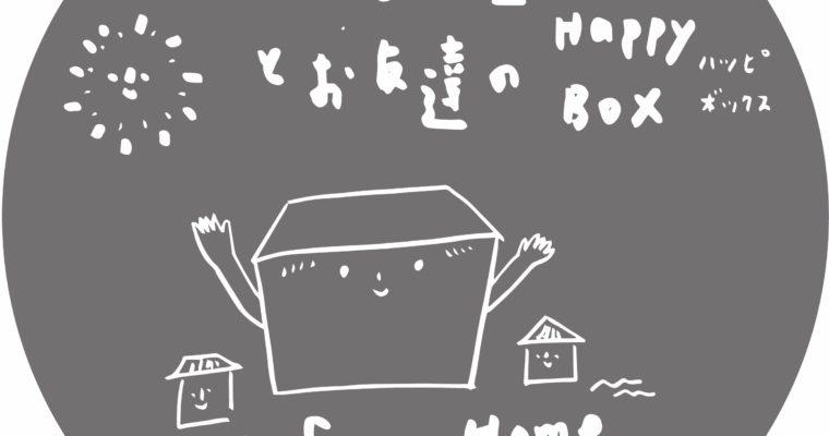 Stay home でも、おうちでマルシェ気分!【小宇宙食堂と友達のHAPPY BOX】予約受付中です